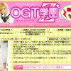 OGT学園Z 口コミ、評判